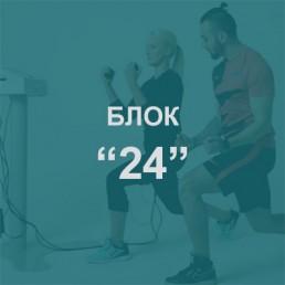 24 занятия