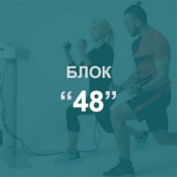 48 занятий